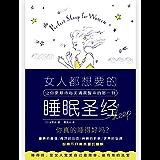 女人都想要的睡眠圣经(来自日本睡眠专家的睡眠秘籍!写给万千女性的睡眠圣经!作者通过改善睡眠质量,成功减重15公斤!体质明显变好!工作更加高效!睡得好,是女人宠爱自己简单、有效的法宝!)