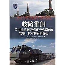 歧路徘徊(美国机动洲际弹道导弹系统的战略技术和发展秘史)