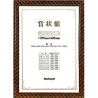Nakabayashi Co, Ltd. wooden diploma Amount/Kinrakku / JIS / A3 KW109JH -海外卖家直邮
