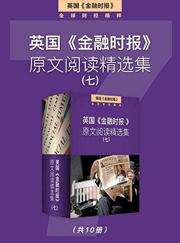 英国《金融时报》原文阅读精选集(七)