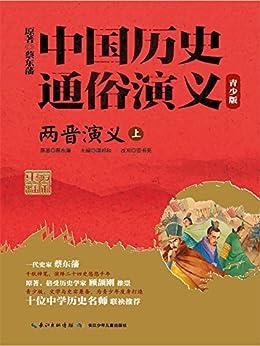 """""""中国历史通俗演义(青少版)·两晋演义(上)"""",作者:[谭邦和]"""