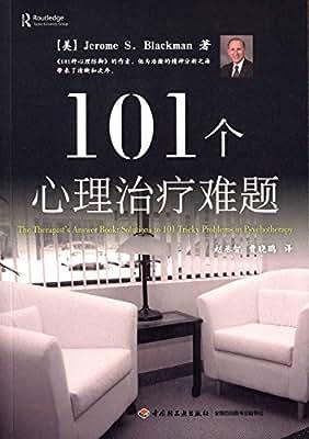 101个心理治疗难题.pdf
