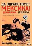 墨西哥万岁(DVD 简装版)