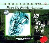 欧美流行音乐经典萨克斯:别为我哭泣,阿根廷(CD)