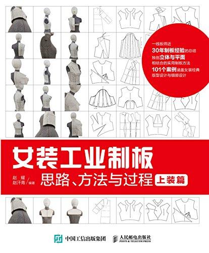 女装工业制板思路、方法与过程:上装篇