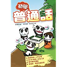 初學普通話 (Traditional Chinese Edition)