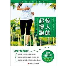 """惊人的超慢跑(跑得越慢越健康!日本畅销8年,改变百万人的运动习惯!) 比走路还慢的""""超慢跑""""跑步法,才能带来健康!""""体力能完全负荷""""""""跑起来轻松愉快""""""""虽然温和,却很有效""""""""能长久坚持下去""""""""提高记忆力与思考力""""的有氧运动!"""
