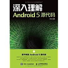 深入理解Android 5源代码