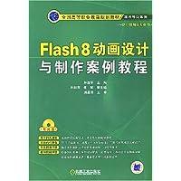 全国高等职业教育规划教材•Flash8动画设计与制作案例教程(附光盘1张 )