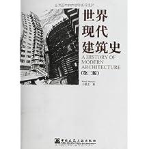 世界现代建筑史(第2版)