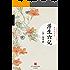 浮生六记 (BookDNA典藏书系)
