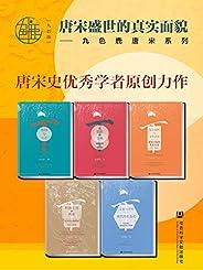 九色鹿·唐宋系列(全五冊)