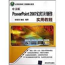 中文版PowerPoint 2007幻灯片制作实用教程 (计算机基础与实训教材系列)