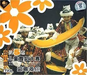 第5届新疆儿童舞蹈大赛:少儿组 盛夏桑巴(VCD)