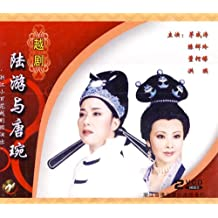 越剧:陆游与唐婉(2VCD)