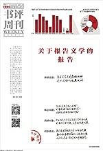 《新京报》书评周刊2014年8月23日