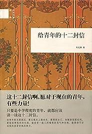 給青年的十二封信(精)--國民閱讀經典 (中華書局出品)
