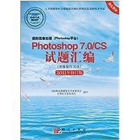 图形图像处理(Photoshop平台)•Photoshop 7.0/CS试题汇编:图像制作员级(2011年修订版)