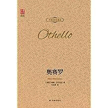 奥赛罗(中英双语珍藏版) (壹力文库)