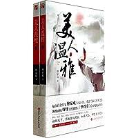 美人温雅(套装共2册)