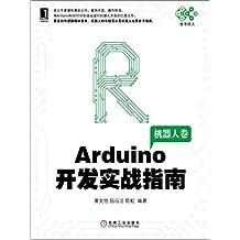 Arduino开发实战指南:机器人卷 (电子与嵌入式系统设计丛书)