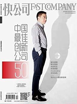 """""""快公司2016年12期/2017年01期:中国最佳创新公司50特刊"""",作者:[快公司编辑部]"""