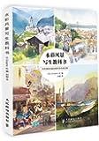 水彩风景写生教科书
