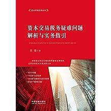 资本交易税务疑难问题解析与实务指引 (资本市场实务丛书)
