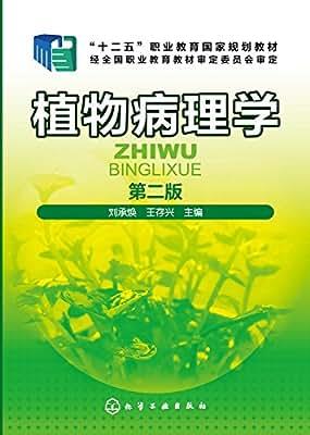 植物病理学.pdf