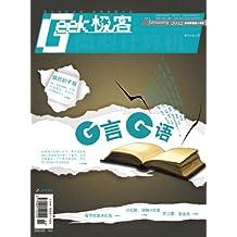 微型计算机Geek 月刊 2012年01期