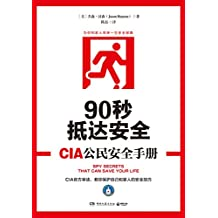 90秒抵达安全:CIA公民安全手册 (博集社会影响力系列)