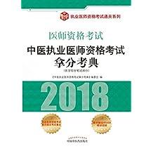 中医执业医师资格考试拿分考典