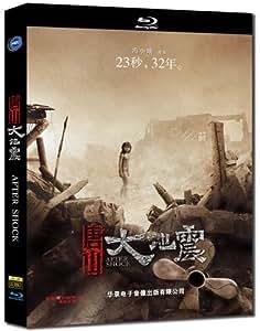 唐山大地震(BD50)(蓝光碟)(布盒限量版)