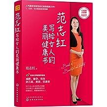 范志红写给女人的美丽健康书