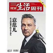 三联生活周刊·意范儿:意大利精神中的42个角色(2015年21期)