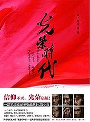 光荣时代--新中国第一代人民公安的故事(人民警察与潜伏特务、黑帮、地痞间的惊心斗争,一部题材罕见的反特刑侦题材长篇小说)