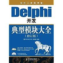 Delphi开发典型模块大全(修订版 (软件工程师典藏)