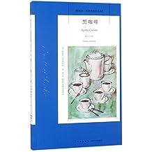 阿加莎·克里斯蒂作品62:黑咖啡