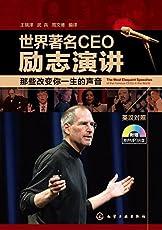 世界著名CEO励志演讲:那些改变你一生的声音(英汉对照)(附光盘)