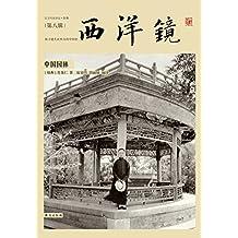 西洋镜:中国园林