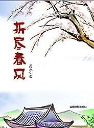 折盡春風 (網絡超人氣言情小說系列 324)
