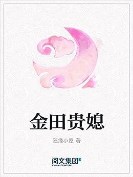 """""""金田贵媳"""",作者:[随缘小屋]"""