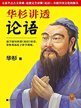 """""""华杉讲透《论语》(读客熊猫君出品,无需半点古文基础,也能完全读懂《论语》,直抵中国文化的源头。)"""",作者:[华杉]"""