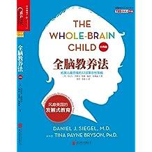 全脑教养法:拓展儿童思维的12项革命性策略(经典版) (湛庐文化科学教养书系)
