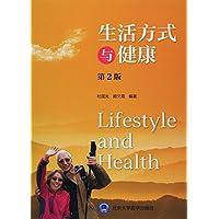 生活方式与健康(第2版)