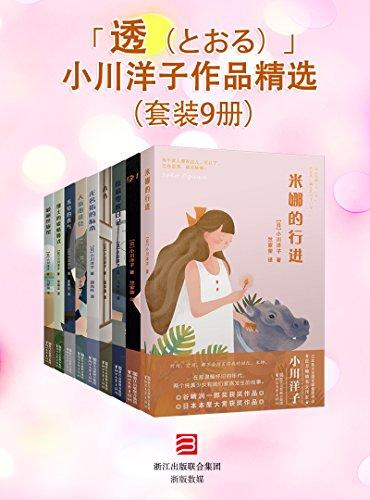 小川洋子作品(共9册)