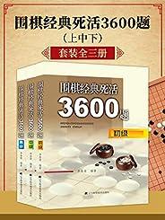围棋经典死活3600题(初、中、高级)套装全三册 速成围棋书段位围棋书籍大全