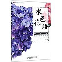 水色花语:超写实花卉水彩表现技法(附明信片+书签)