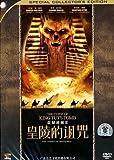盗墓迷城:皇陵的诅咒(DVD9)(特惠装)
