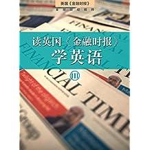 读英国《金融时报》学英语(三)(套装10本) (英国《金融时报》特辑)